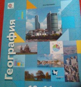 Учебник10 класс