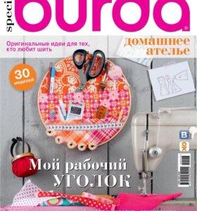 Журнал Burda Домашнее ателье 2016