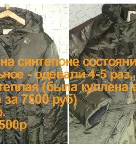 Куртка женская !СКИДКА! на синтепоне, цвет зеленый