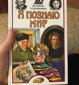 """Книга из серии Я познаю мир """"Великие художники """""""