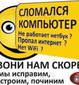 Любая помощь с компьютерами, WiFi