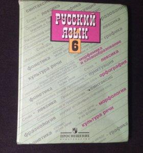 Учебник по Русскому языку. 6 класс.