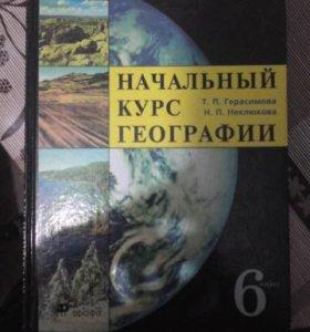Учебники 6-го класса.