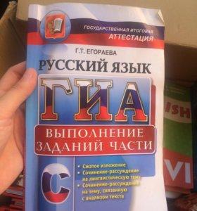 Русский язык ГИА