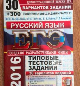 Егэ по русскому языку 2016