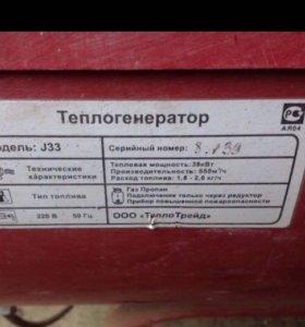 Тепловая газовая пушка , теплогенератор