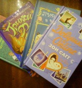 Книги для девочек(Девушка online)