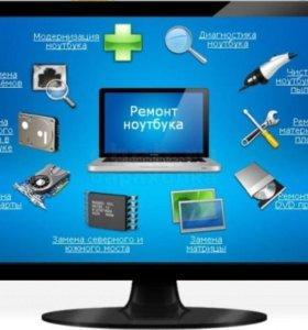 Ремонт компьютеров, ноутбуков, смартфонов, планшет
