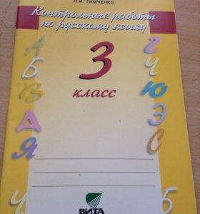 Контрольные работы по русскому языку 3 класс.