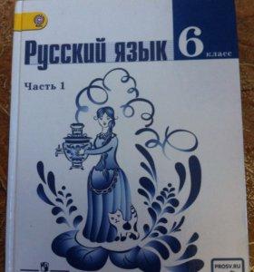 Учебник, русский язык, 6 кл., 1 часть, Ладыженская