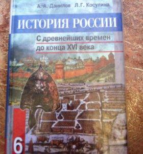 Учебник, История России, 6 ул., Данилов А.А.