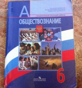 Учебник, Обществознание, 6 кл., Боголюбова Л. Н.