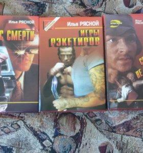 Илья Рясной.3 книги