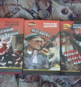 Александр Щелоков.3 книги