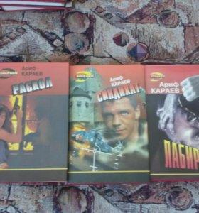 Ариф Караев.3 книги