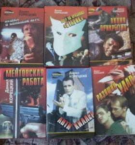 Данил Корецкий.6 книг