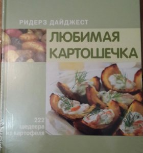 Книга Любимая картошечка