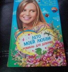 Книга Екатерины Неволиной Веры Ивановой