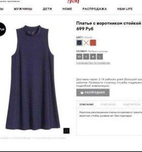 Новое платье h&m 42-44 размер