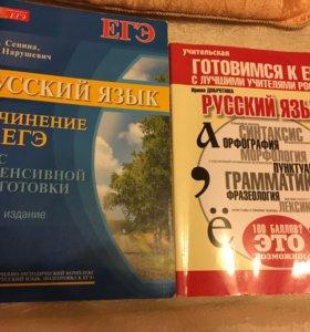 Справочники ЕГЭ по русскому языку
