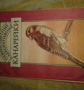 Книга о декоративных птицах