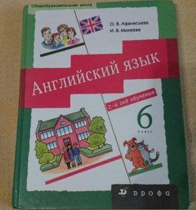 Английский язык для 6 класса