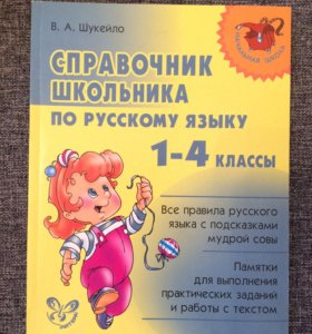 Справочники памятки для начальных классов