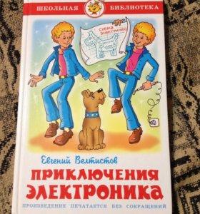 Книги школьной библиотеки