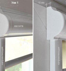 Рулонные /кассетные шторы от производителя
