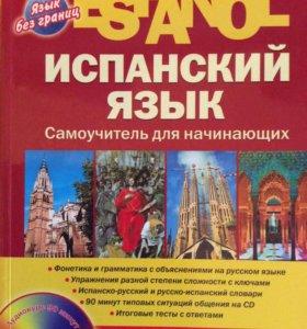 Учебник по испанскому языку