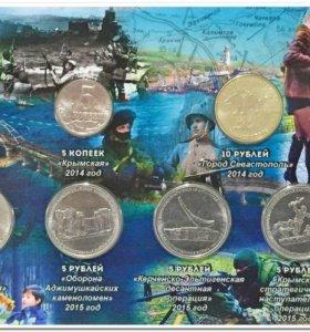 Альбом Крым и Севастополь с монетами и купюрой