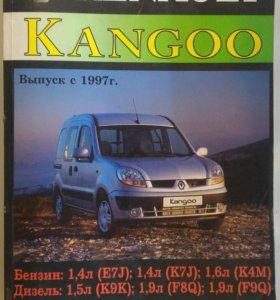 Книга по ремонту и эксплуатации RENAULT Kangoo