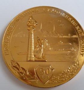 Настольная медаль 50 лет краснознаменный флот.