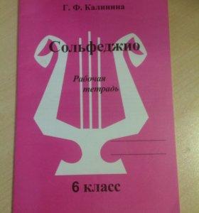 Калинина сольфеджио рабочая тетрадь 6 класс