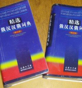 Словарь Китайского языка