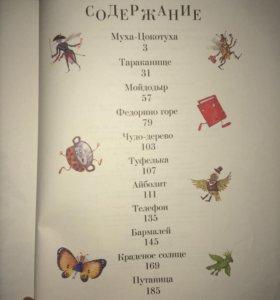 Детская книга Чуковского (новая)