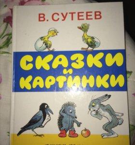 Книга Сутеева - сказки