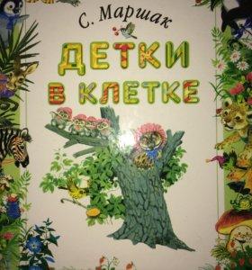 Новая книга Маршака
