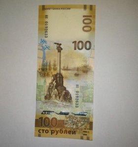 Продам 100 рублей Крым