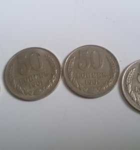 50 копеек 1961 года.