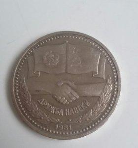 "1 рубль 1981 года""Дружба навеки""."