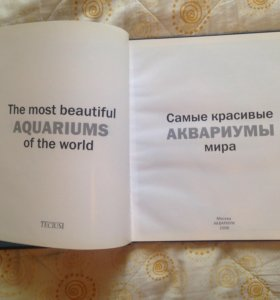 Книга аквариумы