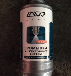 Проффессиональная промывка инжектора LAVR