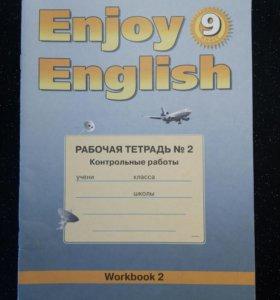 Тетради 7-9 класс