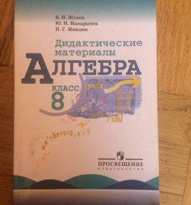 Алгебра 8 класс дидактические материалы