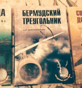 Загадочные места мира книги