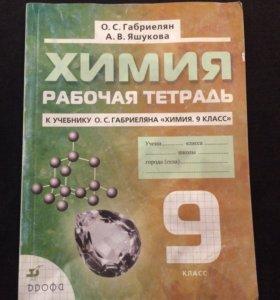 Рабочая тетрадь по Химии. 9 класс.