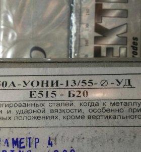 Электроды СЗСМ УОНИ-13/55