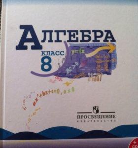 Алгебра 8 класс