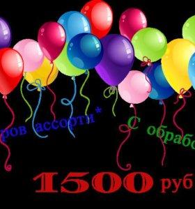 Воздушные шарики воздушные шары